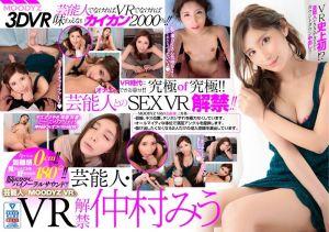 【3】【VR】芸能人・仲村みう解禁VR