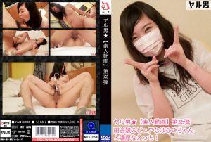 【ヤル男】肏素人渣男 36 乡间纯情正妹猛幹一砲! 花子