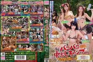 裏中出幹砲露营 2015~候补未上者的救济?强袭!!太古之森的狩猎精液一族~