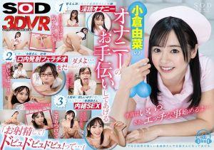 【VR】小仓由菜协助您打手枪! -1