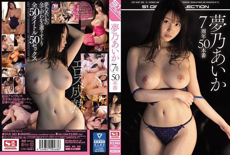 梦乃爱华7周年50本番 上