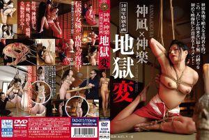 神凪×神乐 10週年特别企划 地狱变