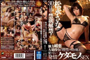 禁幹砲130天后来发情猛肏爽翻天 松永纱奈