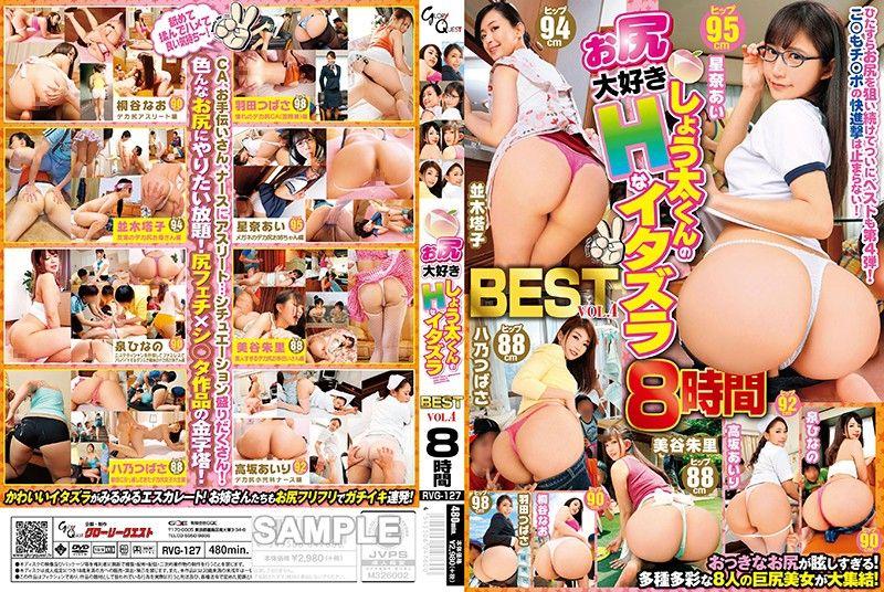 最爱大屁股的淫荡小鬼精选 vol.4 下