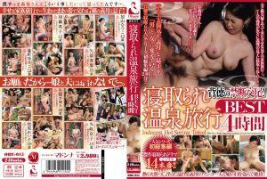 背徳禁忌交尾!寝取温泉之旅精选4小时