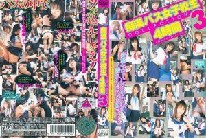 痴汉バス女子校生COLLECTION 4时间 3