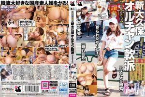 【国産素人娘限定】新大久保オルチャン软派【デカ尻Gカップ】
