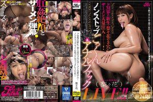 ドM界の新生・梨々花の3穴にザーメン大量注入! ノンストップごっくん&アナルファックLIVE!! 梨々花