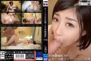 素人应徵A片幹砲体验 706