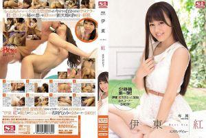 专属NO.1 STYLE 伊东红S1出道