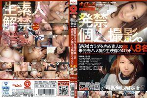 过激个人摄影 未发售幹砲自拍 240分 第一集