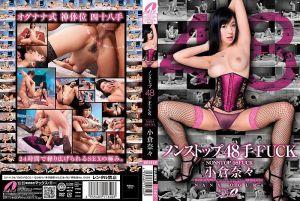 完全不停止 48招性爱 小仓奈奈