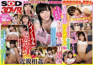 【1】VR 想当声优兄控妹 甜蜜声线近亲相姦 八寻麻衣 第一集