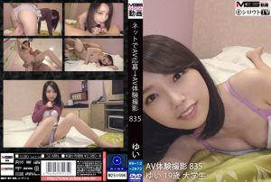 素人应徵A片幹砲体验 835