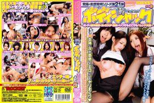 终极妄想发明系列 第21弹 附身性爱 3