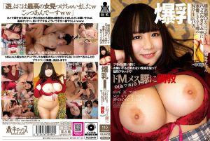 横浜関○おっパブでハッスルタイム中に本番できると噂のNo.1おバカ爆乳I-cup嬢モモちゃん プライド高い割にお愿いすると断れない性格を狙って