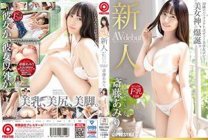 新人 Prestige专属出道 日本最好色的斋藤 斋藤亚美里