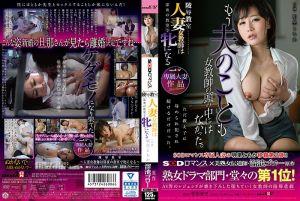 陵辱教室 深夜女教师淫宠物 明里友香 SODx成人小说改编系列