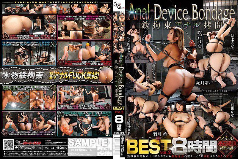 铁管拘束肏爆尻精选 vol.2 下