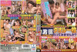 伊豆长冈温泉美乳女大学生限定 一条浴巾闯男汤?~特别任务「舔遍男人肉棒」15发SP!!~