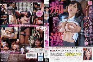 产后回归无罩OL人妻 痴汉 桐谷茉莉 SODx成人小说改编系列xSODstar