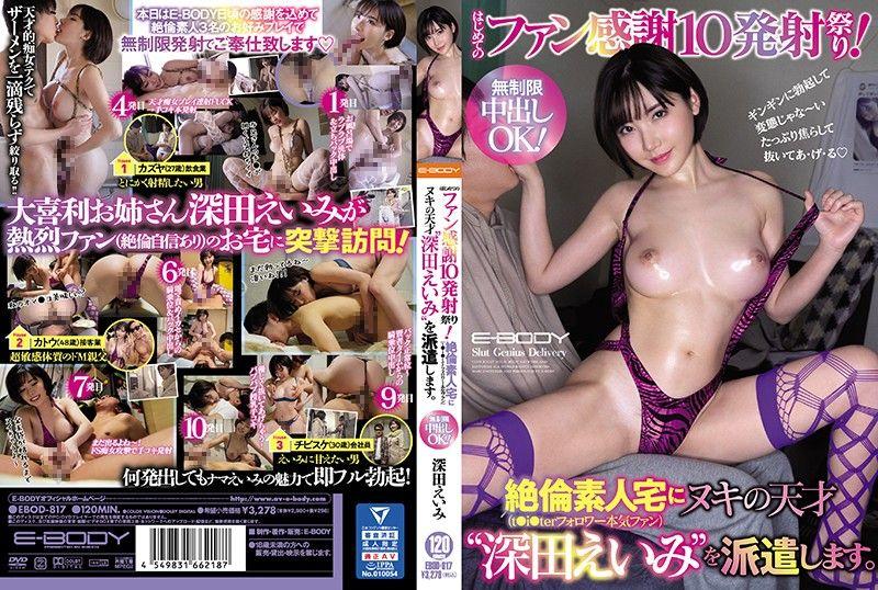 初次粉丝感谢10发射祭!无限制中出OK!派遣搾精天才深田咏美到絶伦素人粉丝家。