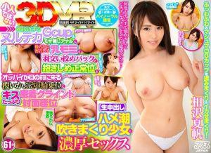 【2】VR 猛幹G奶美少女到绝顶潮吹还中出 相泽夏帆 第二集