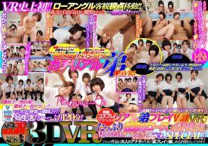 【3】【VR】制服コスプレデリヘルのリアル弟プレイ体験VR!!たっぷり120分コースで6P乱交を见てるだけオプション(なめらか视点移动)つけちゃいましたSPECIAL!!