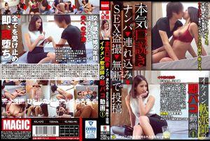 认真把妹 搭讪→外带→幹砲偷拍→擅自PO网 型男搭讪师即刻开幹影片 1