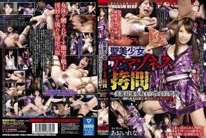 圣美少女亚马逊拷问 01 葵玲奈