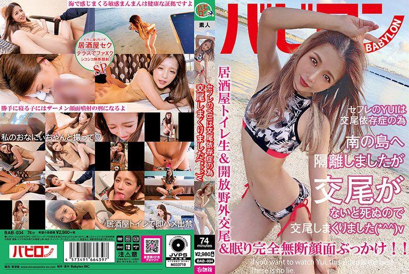 炮友YUI有着交尾依存症而做爱(*^^)v 永濑唯