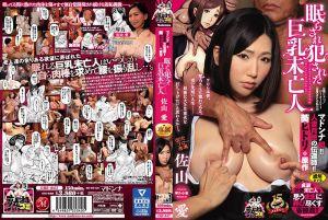 マドンナ初!!人妻背徳の伝道师!! 葵ヒトリ原作 眠らされ犯された巨乳未亡人 佐山爱