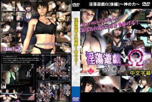 淫荡游戯Ω(后编)~神之力~