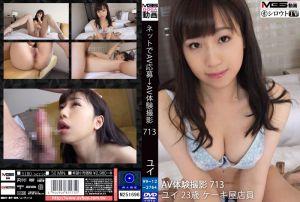 素人应徵A片幹砲体验 713