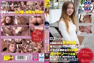洛城搭讪爱读书女大生电动按摩棒高潮潮吹AV出演 奥黛莉(18歳)
