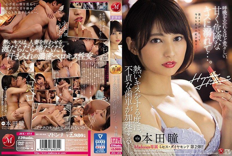 本田瞳 第2弹!! 忘掉唿吸般荒乱、沉溺在甘甜危险的接吻…。