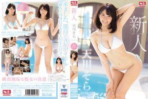 新人NO.1STYLE  天川空AV出道