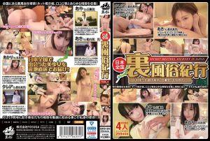 全国性风俗纪行VOL.4-上