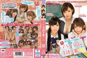 私立后宫淫语学园 4! 水野朝阳 荣川乃亚 麻里梨夏