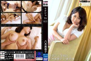 高贵正妹TV 823