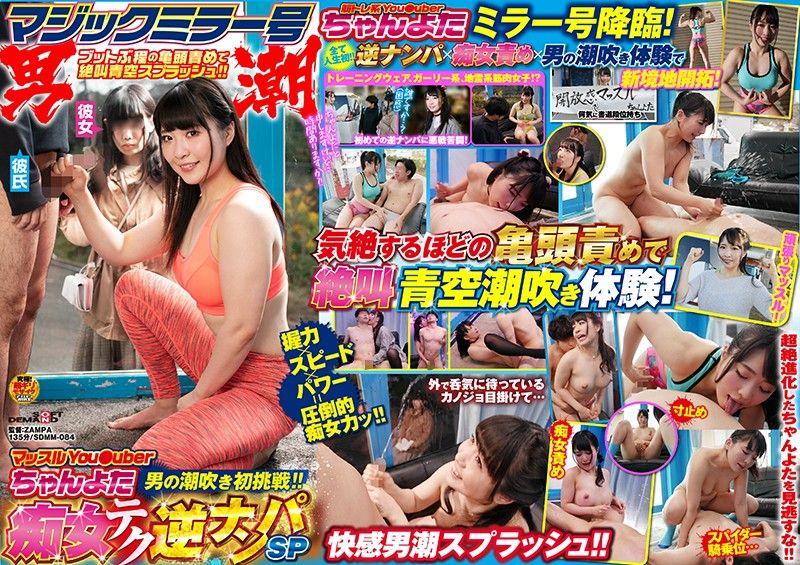 魔镜号 筋肉网红chan与田初次挑战男人潮吹 痴女技巧逆搭讪SP 必杀!!握击男潮编