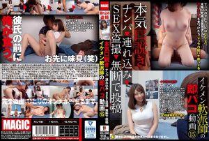 认真把妹 搭讪→外带→幹砲偷拍→擅自PO网 型男搭讪师即刻开幹影片 15