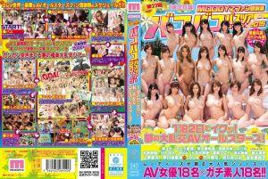 MOODYZ粉丝感谢祭 幹砲巴士之旅2015-两天一夜肏翻天!梦幻全AV女星大锅炒!-
