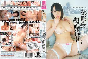 巨乳地下偶像双叶酱 摄影惠动画流出。