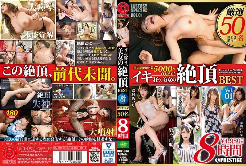 疯狂高潮、美女的絶顶精选 50名 8小时 vol.01 下
