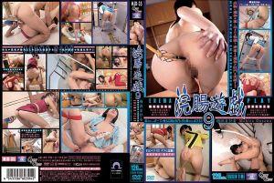 浣肠游戯 9 桜沢まひる
