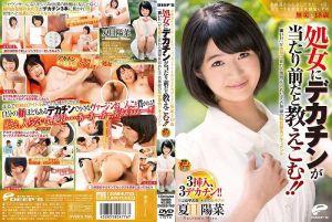 从北海道上京才一个月、想当女主播的不知世事无垢般18歳处女 用巨根来教导他!!「好痛!!」变成快感的瞬间完全收录的天衣无缝处女丧失档案