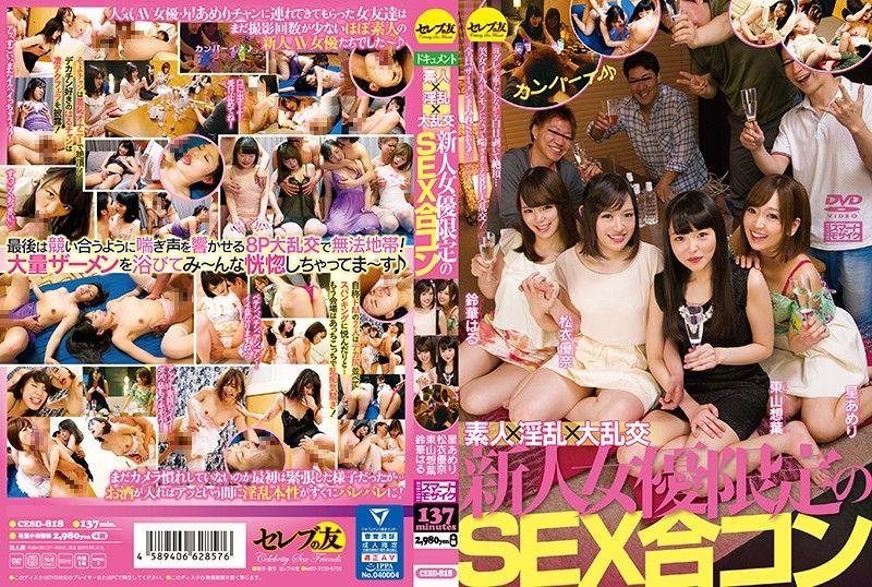 素人×淫乱×大乱交 新人女优限定性爱联谊 星亚爱梨 东山想叶 松衣优奈 铃华春