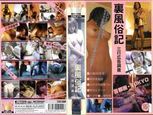 裏风俗记 三行广告调查