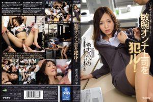 【希志爱野引退前最后一片】肏翻能幹女上司!
